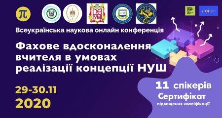 39-30 листопада відбудеться Всеукраїнська наукова онлайн конференція