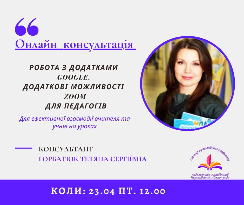 Запрошуємо на онлайн консультацію