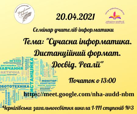 Запрошуємо до участі у онлайн-семінарі