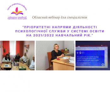 Обласний вебінар для спеціалістів