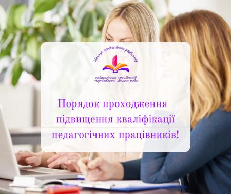 Порядок проходження  підвищення кваліфікації педагогічних працівників
