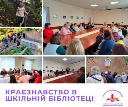 30 вересня  2021 року, у  Всеукраїнський День бібліотек