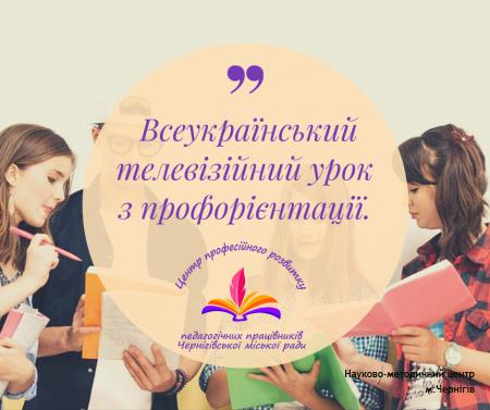 Всеукраїнський телевізійний урок з профорієнтації.